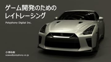 IRIS Polyphone Gran Turismo Title Page